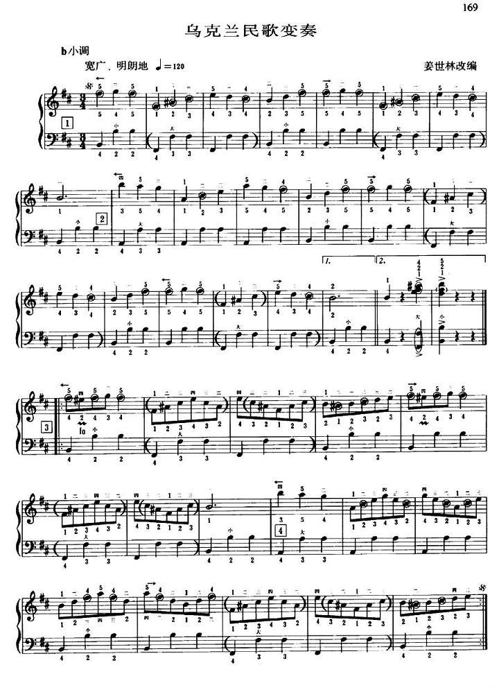 手风琴曲谱:《乌克兰民歌变奏》