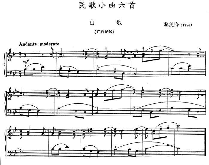 钢琴曲谱 江西民歌 山歌