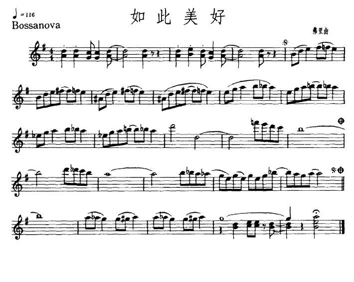 电子琴曲谱 如此美好