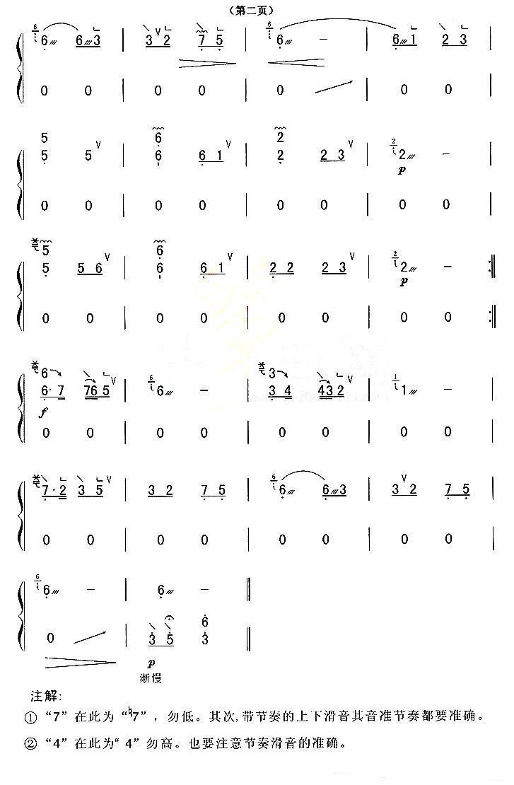古筝曲谱 知音