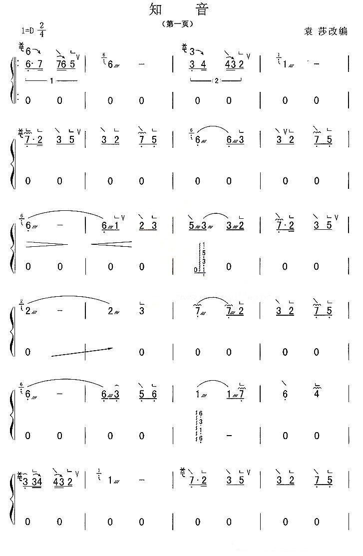 古筝曲谱:《知音》