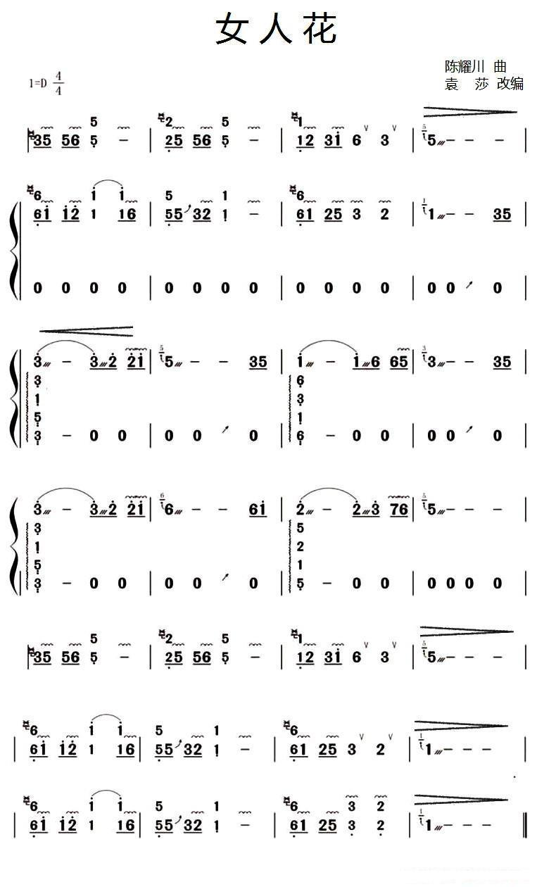 古筝曲谱 女人花