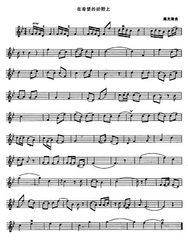 小提琴曲谱 在希望的田野上