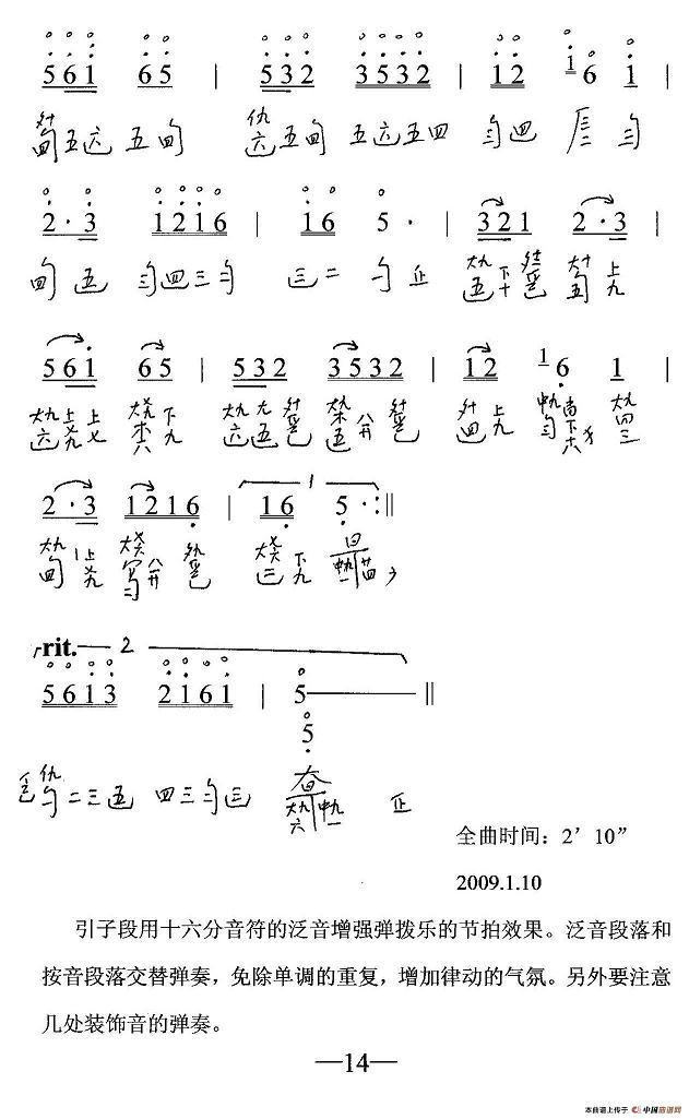 古琴曲谱 江苏民歌 茉莉花