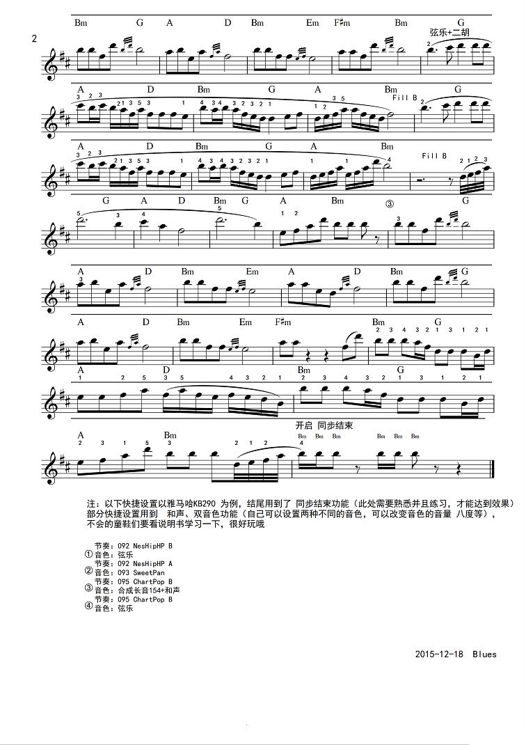电子琴曲谱 自由飞翔
