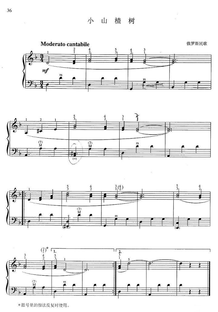 手风琴曲谱:俄罗斯民歌《小山楂树》_乐谱推荐_中音