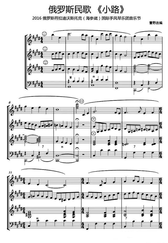手风琴曲谱 俄罗斯民歌 小路