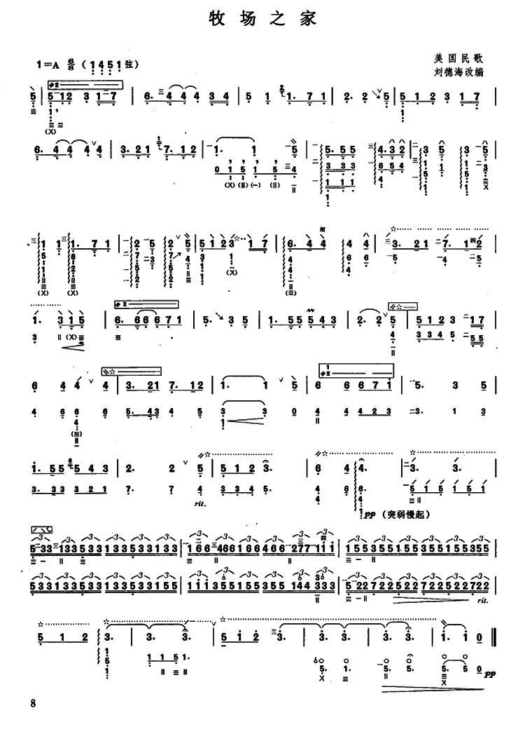 琵琶曲谱:《牧场之家》