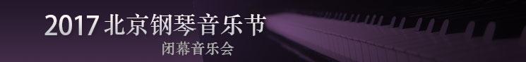 2017北京钢琴音乐节.jpg