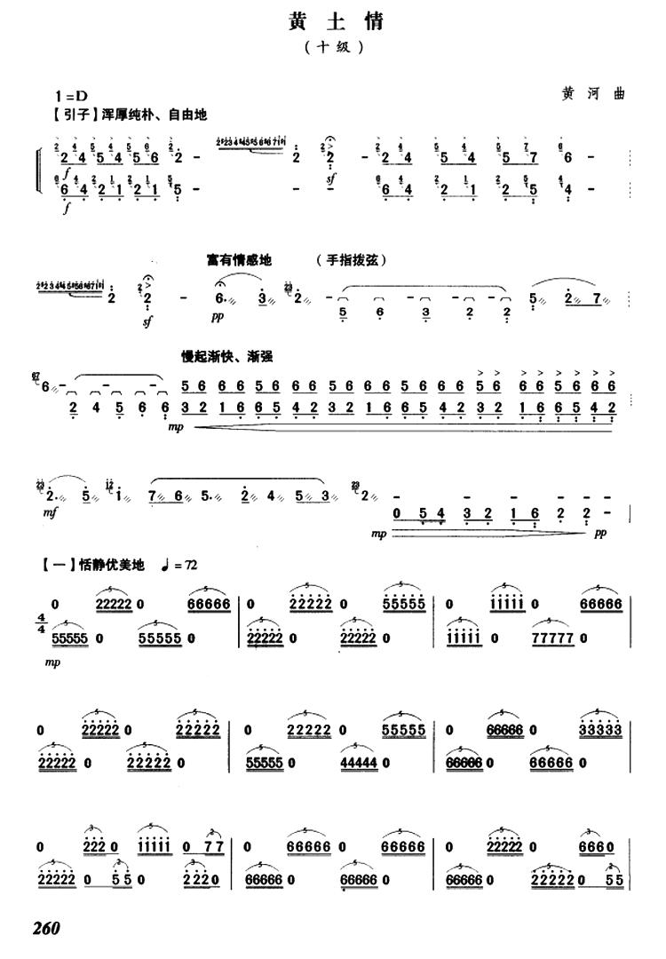 扬琴曲谱 黄土情