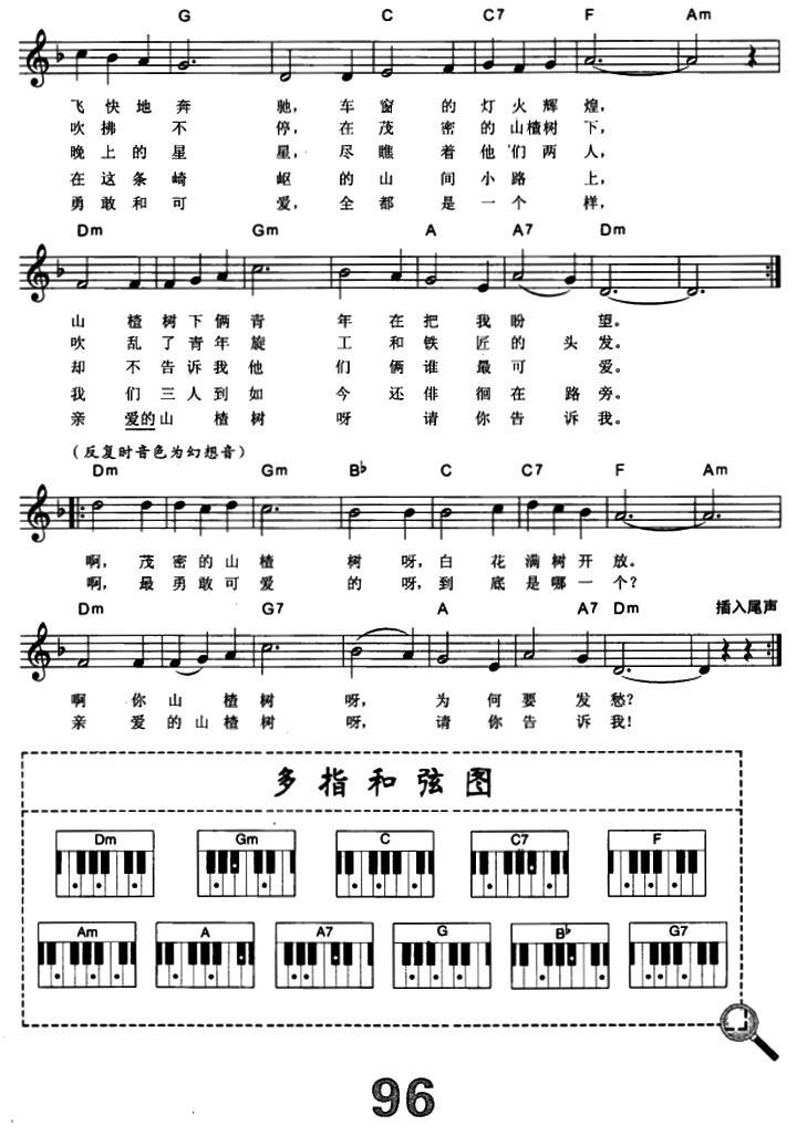 电子琴曲谱 山楂树