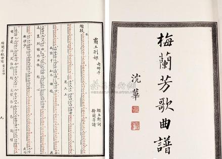 """燕守平京胡伴奏曲谱-京胡伴奏该不该看谱  《梅兰芳歌曲谱》的录成,开创了用""""科学记谱法"""