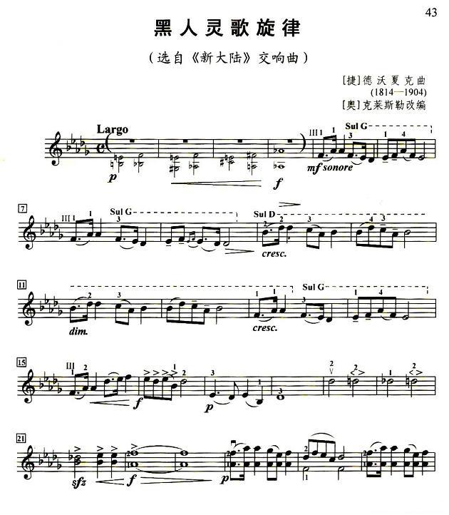 小提琴曲谱 黑人灵歌旋律