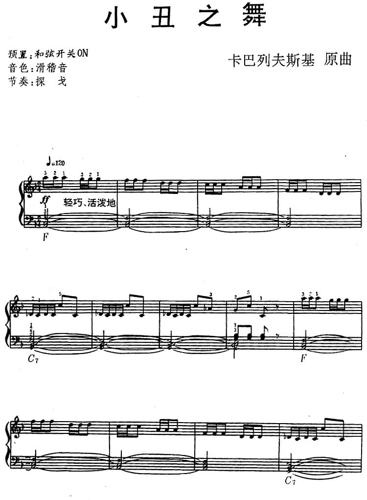 电子琴曲谱:《小丑之舞》