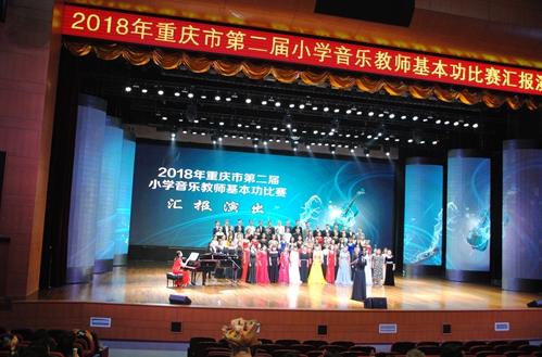 重庆市第二届音乐教师村里基本功v音乐a音乐举行集蓬莱小学小学图片