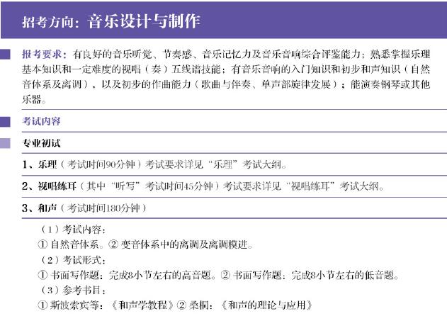 上海音乐学院2018年音乐设计与制作招考方向考试科目与内容