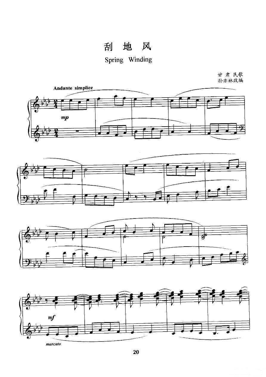 钢琴曲谱:刮地风(甘肃民歌)图片