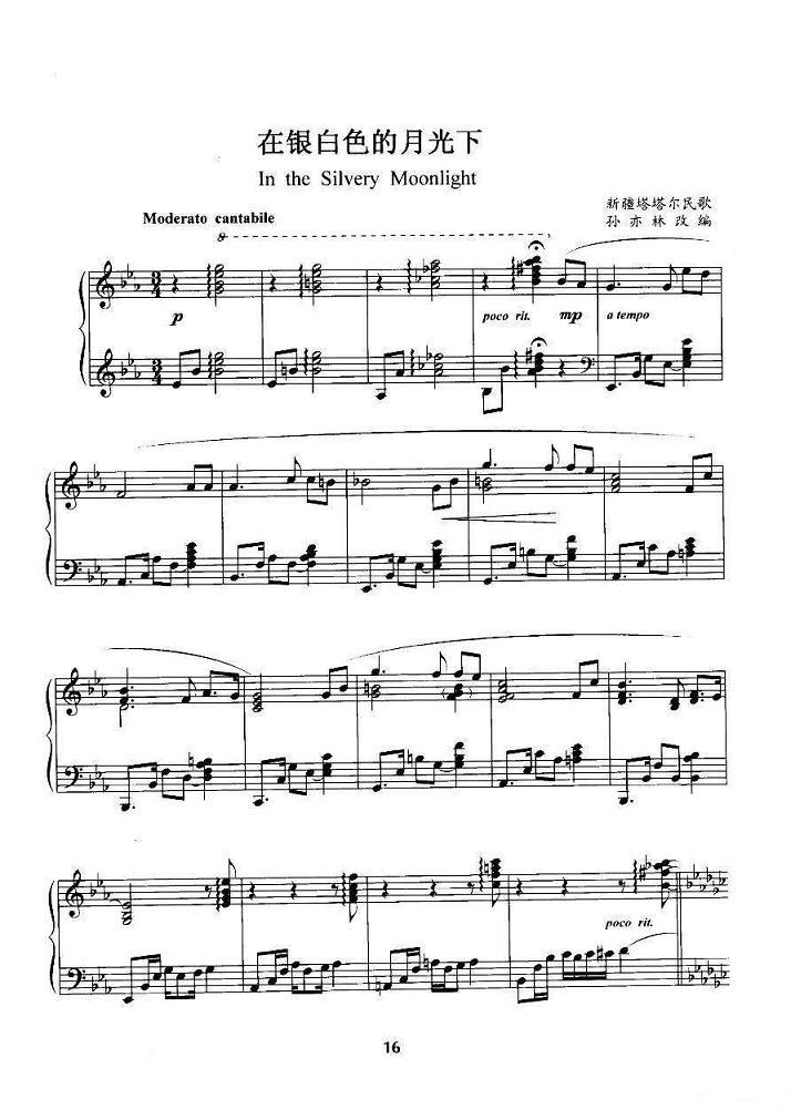 钢琴曲谱 在银色的月光下