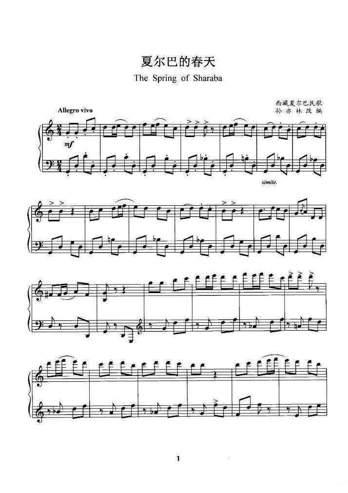 卡林巴琴我要你谱子-钢琴曲谱 夏尔巴的春天