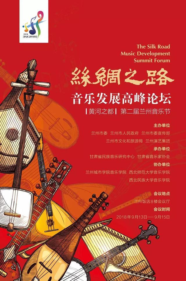 《丝绸之路音乐发展高峰论坛》隆重召开