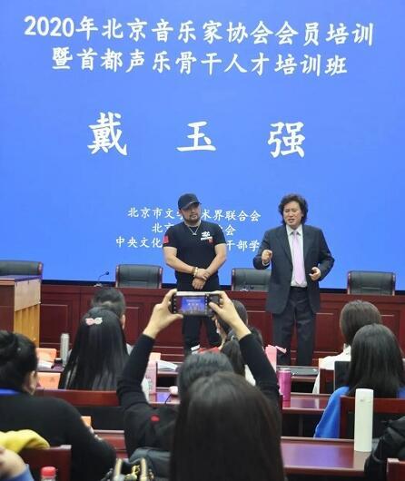 高德平台注册地址北京文联、北京音乐家协会成功举办首都声乐骨干人才培训班