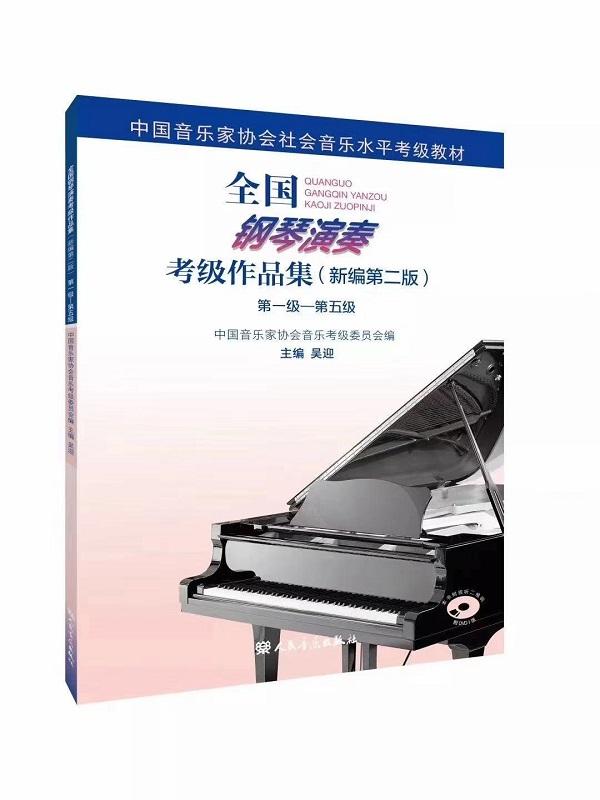 全国钢琴演奏考级作品集(新编第二套).jpg
