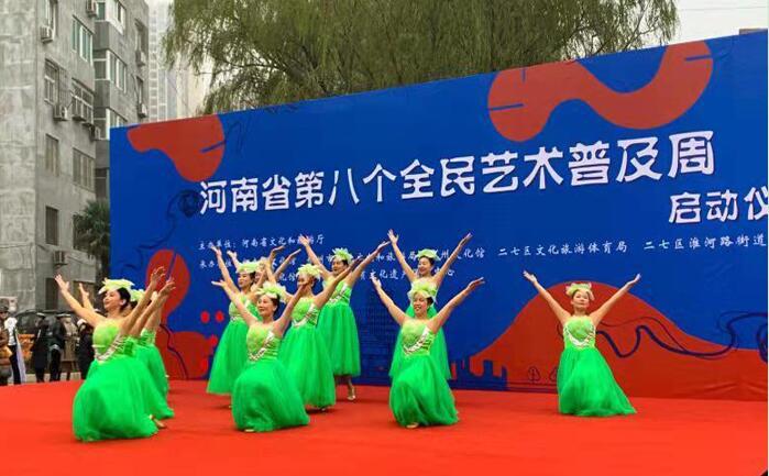 高德平台注册地址河南省第八个全民艺术普及周在郑州市启动