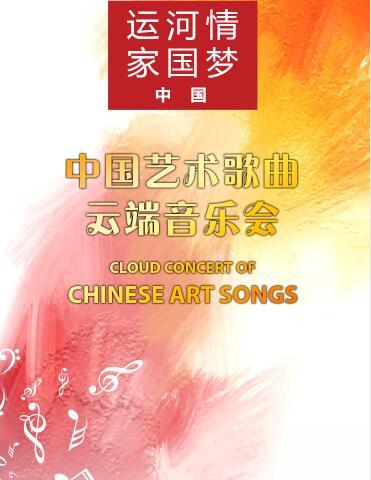 高德平台注册地址运河情家国梦 中国艺术歌曲云端音乐会即将上线