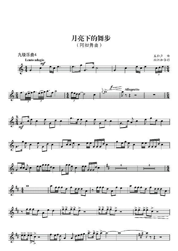 曳步曲谱_曳步舞图片