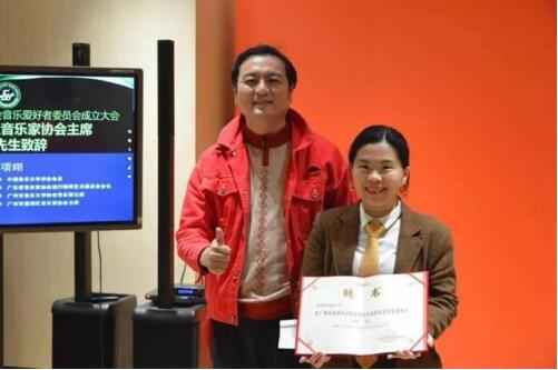 高德平台注册地址广州荔湾区音协音乐爱好者艺术委员会成立