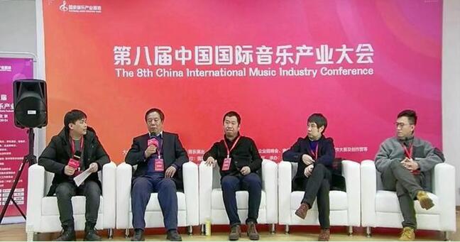 高德平台注册地址第八届中国国际音乐产业大会高峰论坛板块解读
