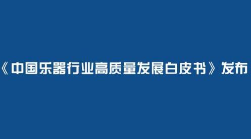 """高德平台注册地址《中国乐器行业高质量发展白皮书》 乐器行业跑出""""加速度"""""""