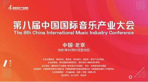 """高德平台注册地址第八届中国国际音乐产业大会落幕 """"音乐+""""还有哪些新机遇"""