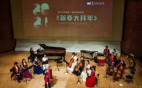 高德平台注册地址重庆:迎新春高雅音乐走近百姓生活