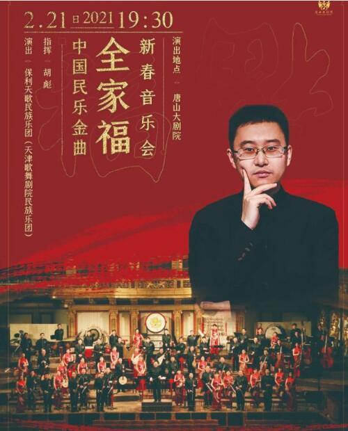 高德平台注册地址音乐中拥抱春天 津冀两地两场新春音乐会同天举行