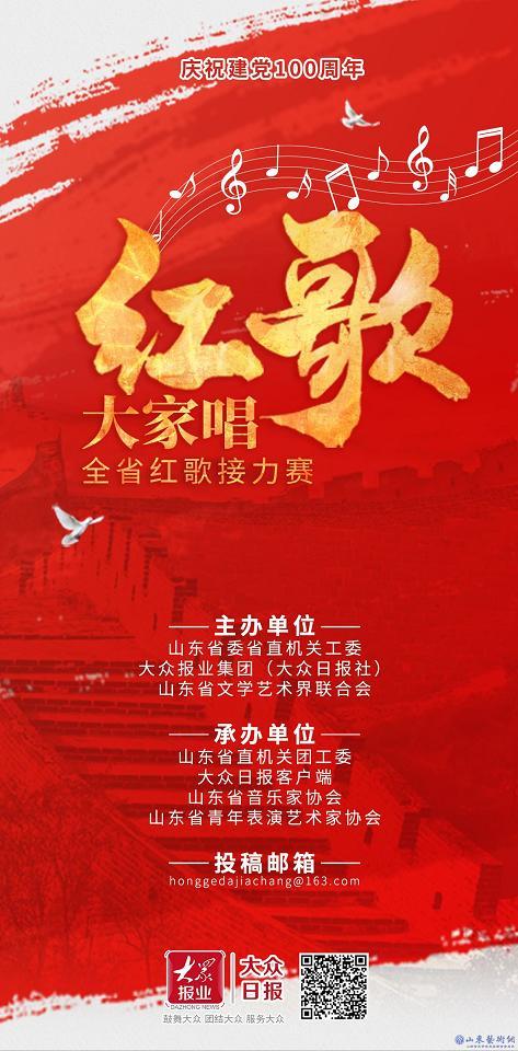 """高德平台注册地址山东省:""""红歌大家唱""""全省红歌接力赛启动"""