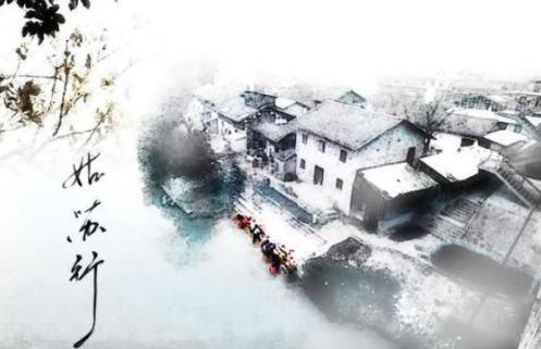 高德平台注册地址贵州音乐广播《孔学堂传统音乐时间》之《姑苏行》