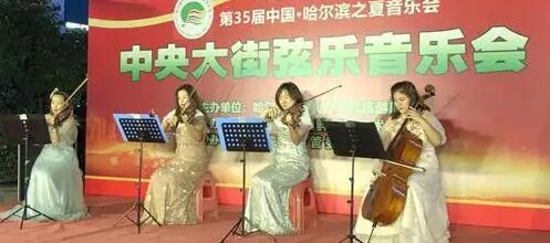 高德平台注册地址哈尔滨之夏中央大街弦乐音乐会 音乐之城乐声飘扬
