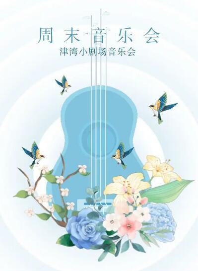 高德平台注册地址天津津湾小剧场周末音乐会 电影院里的音乐会