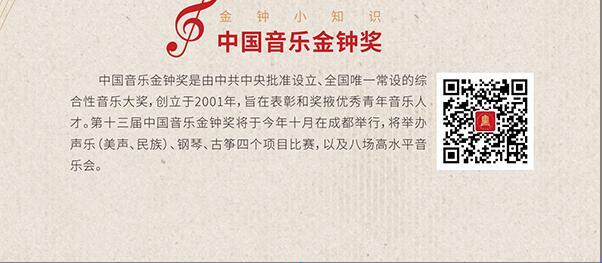 高德平台注册地址第十三届中国音乐金钟奖10月16日盛大启幕
